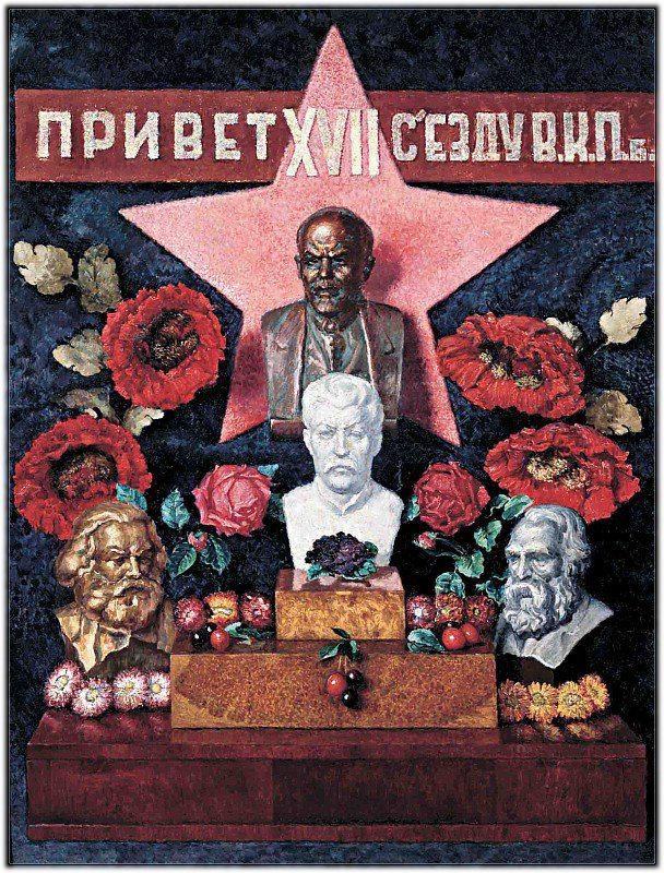 Илья Машков Привет XVII съезду