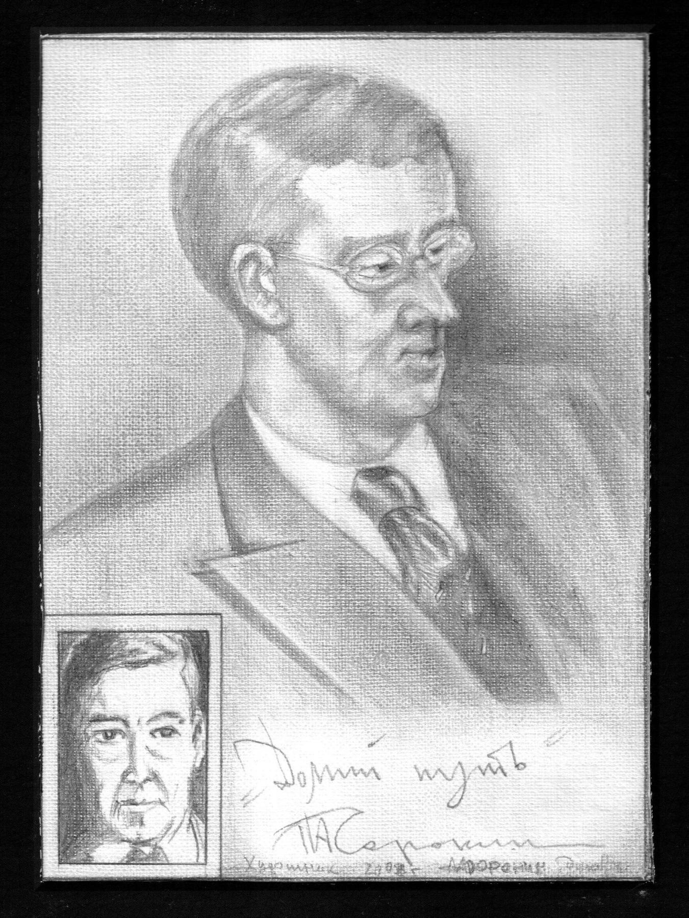 Александр Доронин Портрет Питирима Сорокина