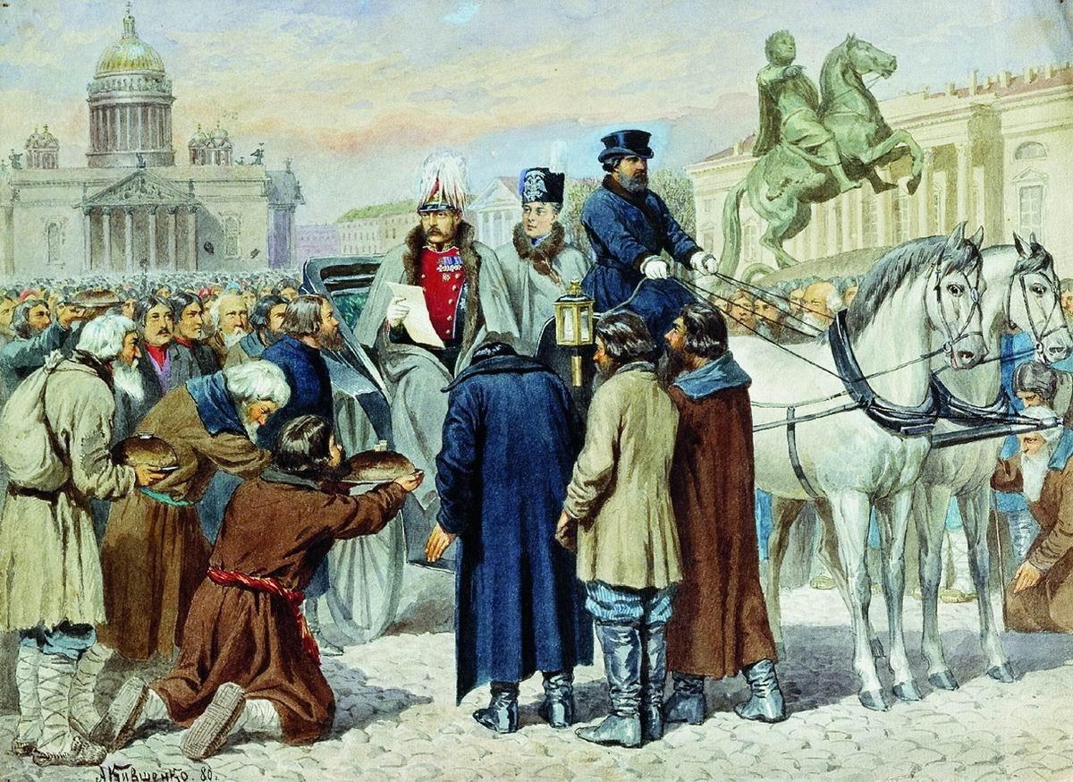 А.Д. Кившенко «Освобождённые крестьяне подносят адрес и хлеб-соль Царю-Освободителю. 1861 год», 1880