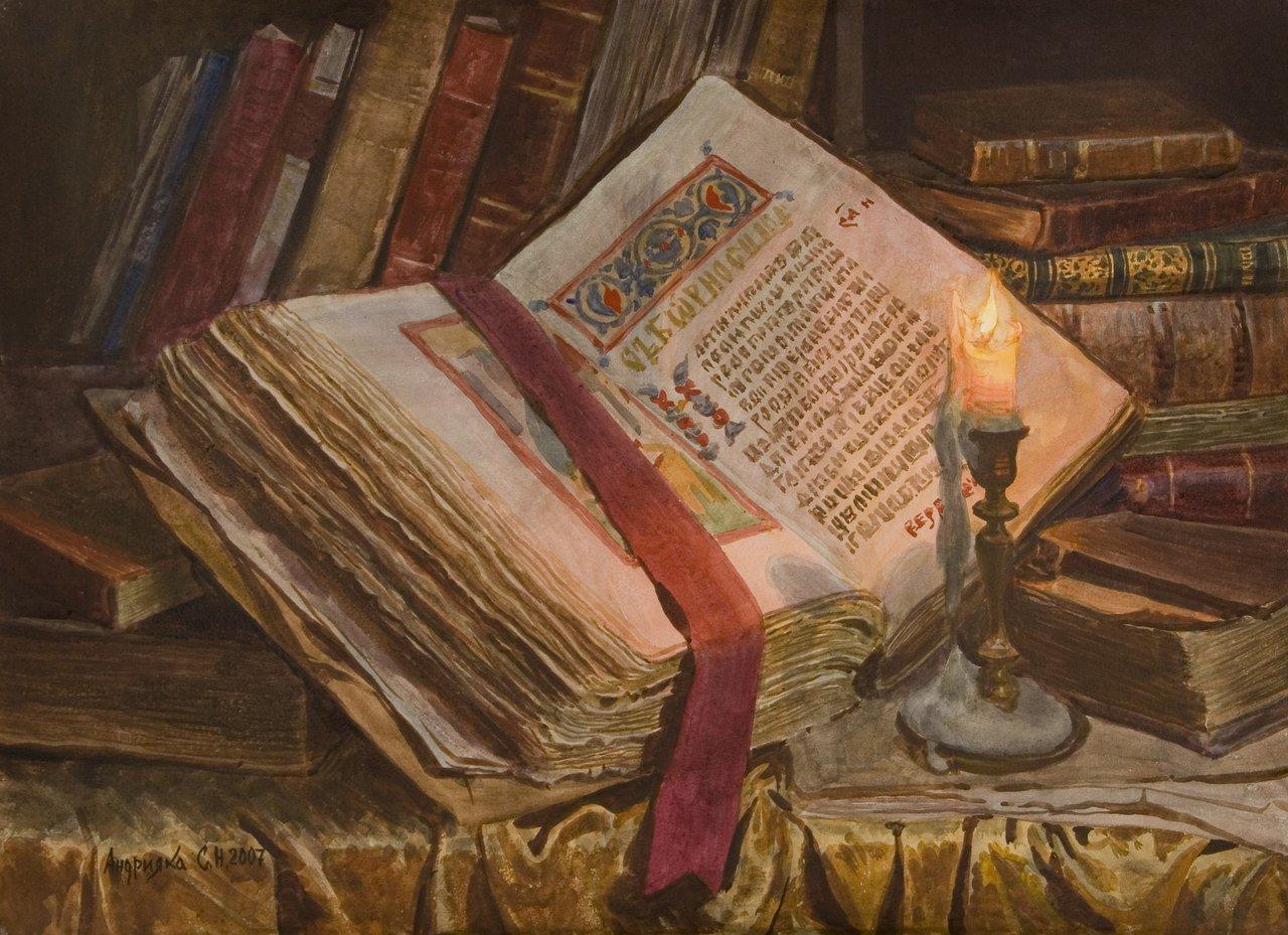 Сергей Андрияка. Старинные книги и свеча.