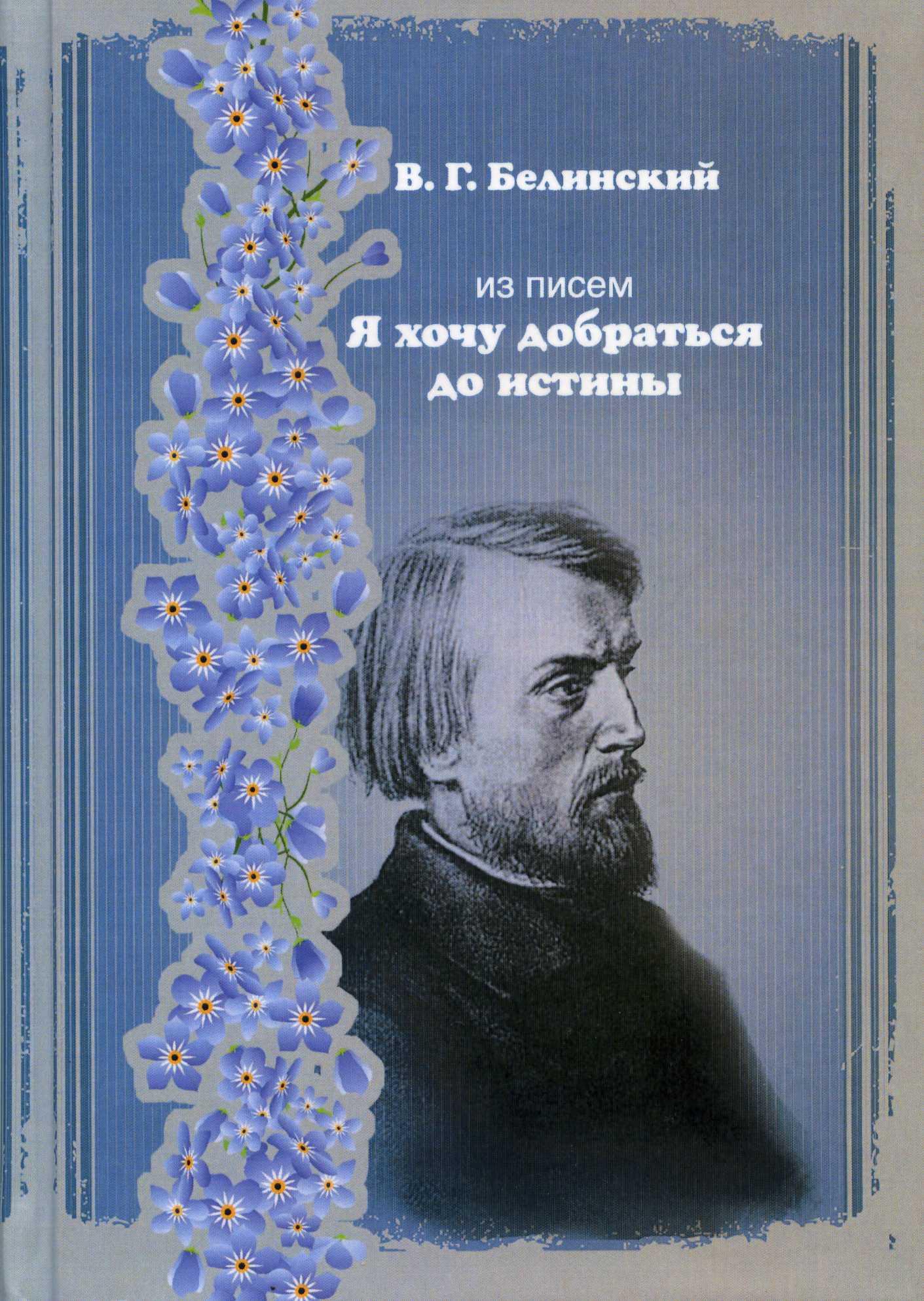oblozhka_belinskiy.jpg