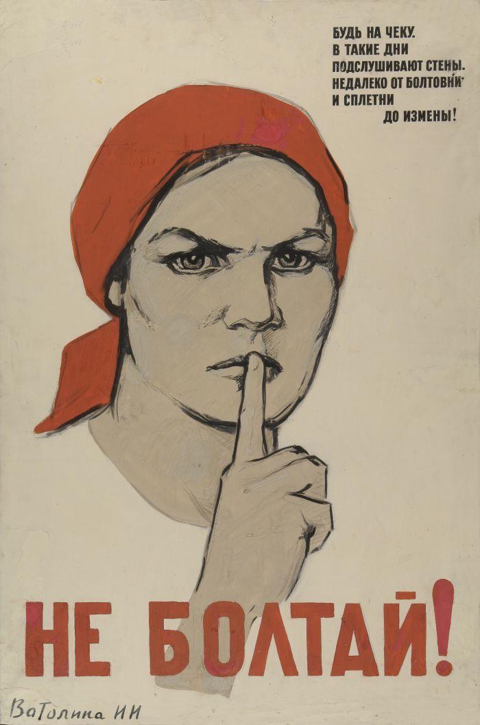 Н.Ватолина Плакат Не болтай