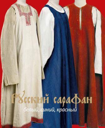 Русский сарафан: белый синий красный