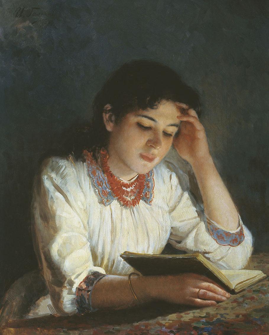 Галкин Илья Саввич За чтением