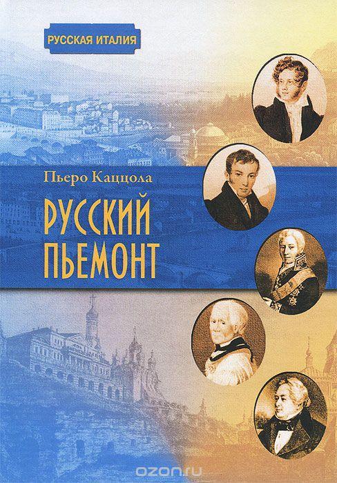 Русский Пьемонт