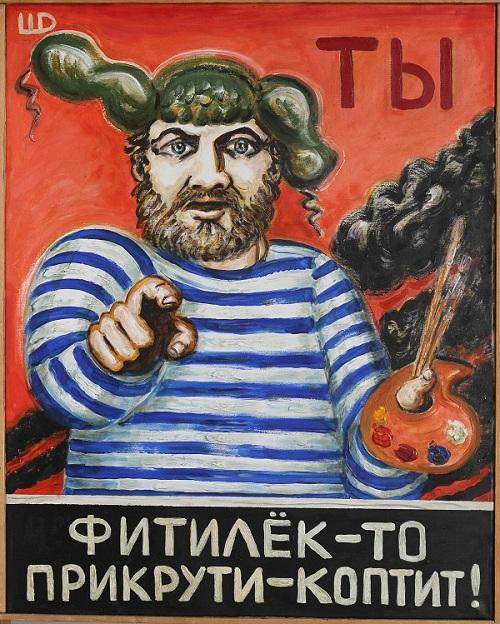 Дмитрий Шагин. Ты фитилек-то прикрути-коптит! 2014. Х.м. 100х80