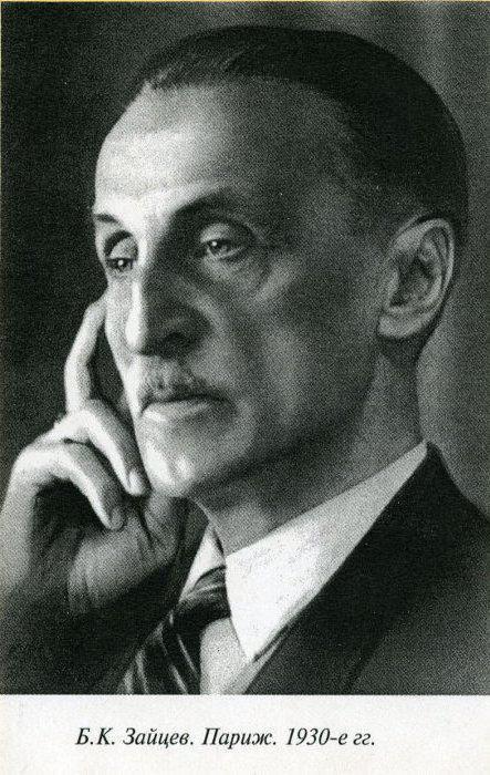 Борис Зайцев. Фотография 30-х гг