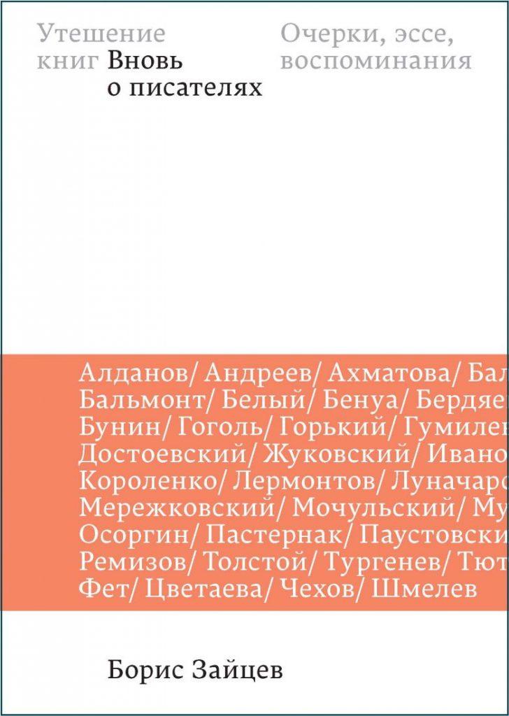 Борис Зайцев Утешение книг. Вновь о писателях