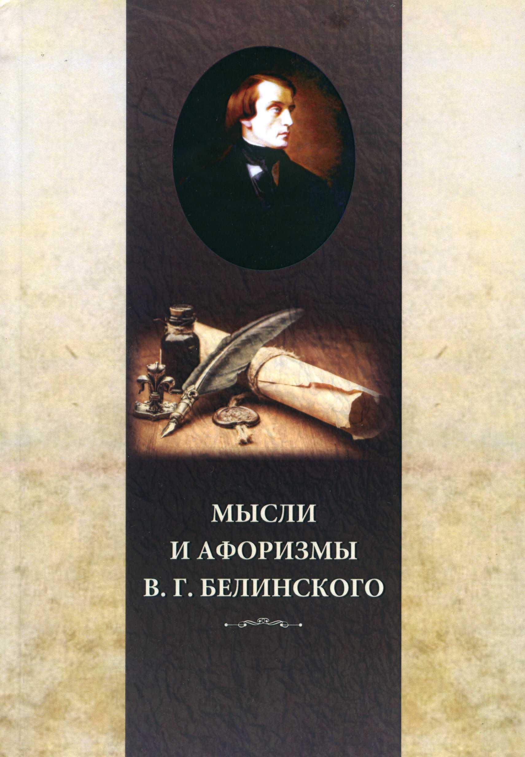 Обложка книги Мысли и афоризмы В.Г.Белинского