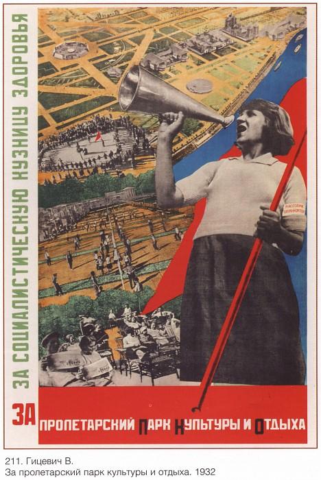 Вера Гицевич За пролетарский парк культуры и отдыха, 1932