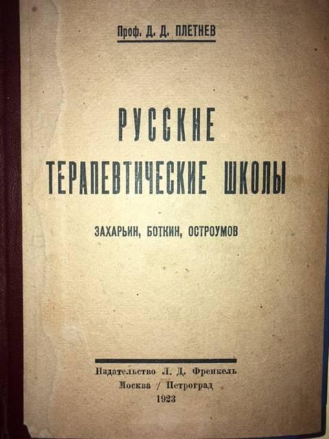 Обложка книги Русские терапевтические школы