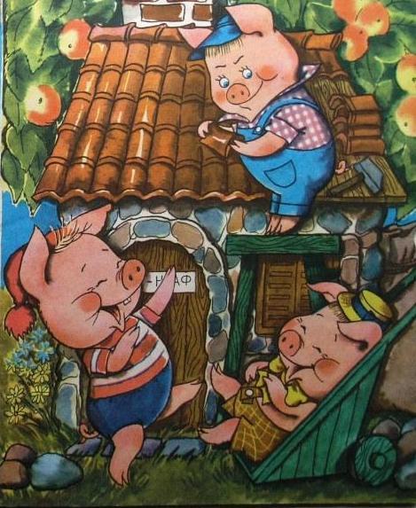 Мария Рудаченко Иллюстрация к сказке Три поросенка