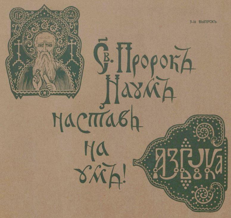 Фрагмент обложки 3-го выпуска Азбуки в рисунках Е.М. Бём