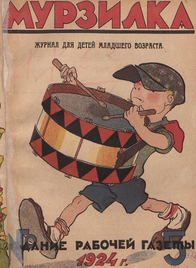 Обложка журнала «Мурзилка» 05 - 1924 г.