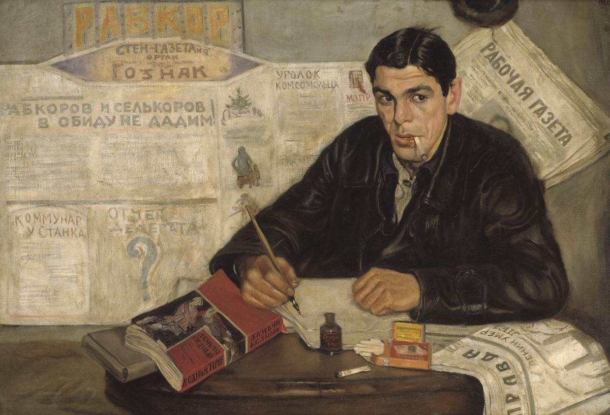 Виктор Перельман - Рабкор, 1925