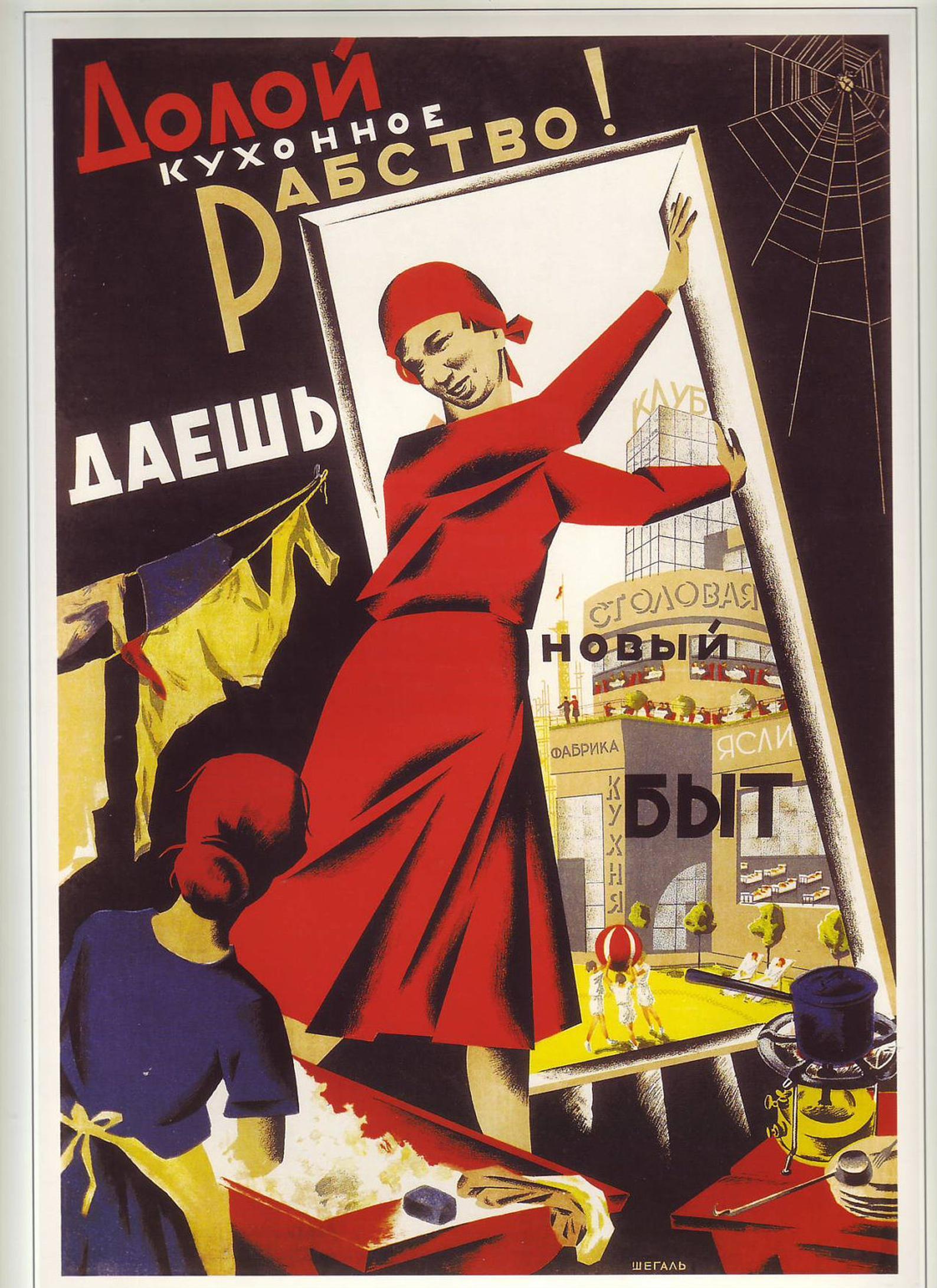 Плакат Г.М. Шегаля «Долой кухонное рабство! Даёшь новый быт!» (1931)