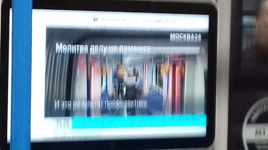 Экран в московском метро