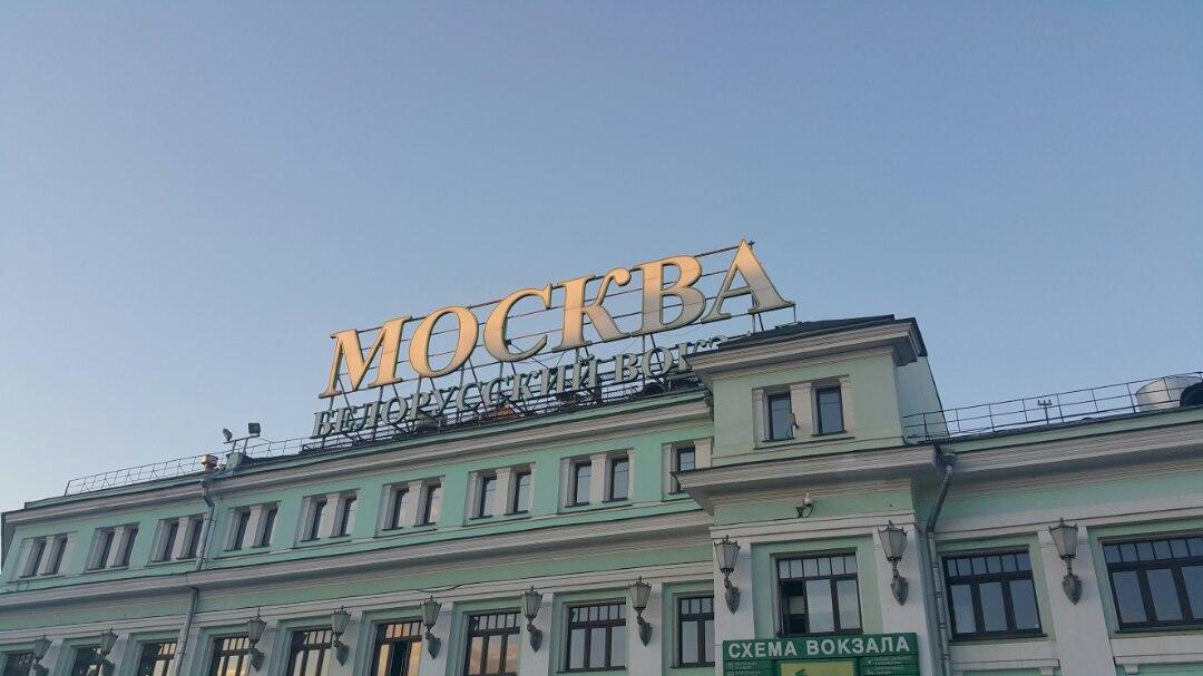 Дмитрий Попков. Фотография здания Белорусского вокзала со стороны платформ.
