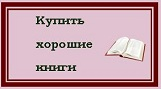 Купить хорошие книги