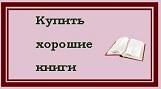 Купить хорошие книги