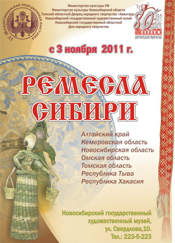 Выставка Ремесла Сибири