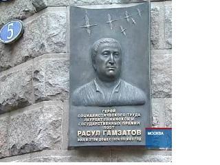 Мемориальна доска Расулу Гамзатову в Москве на Тверской улице