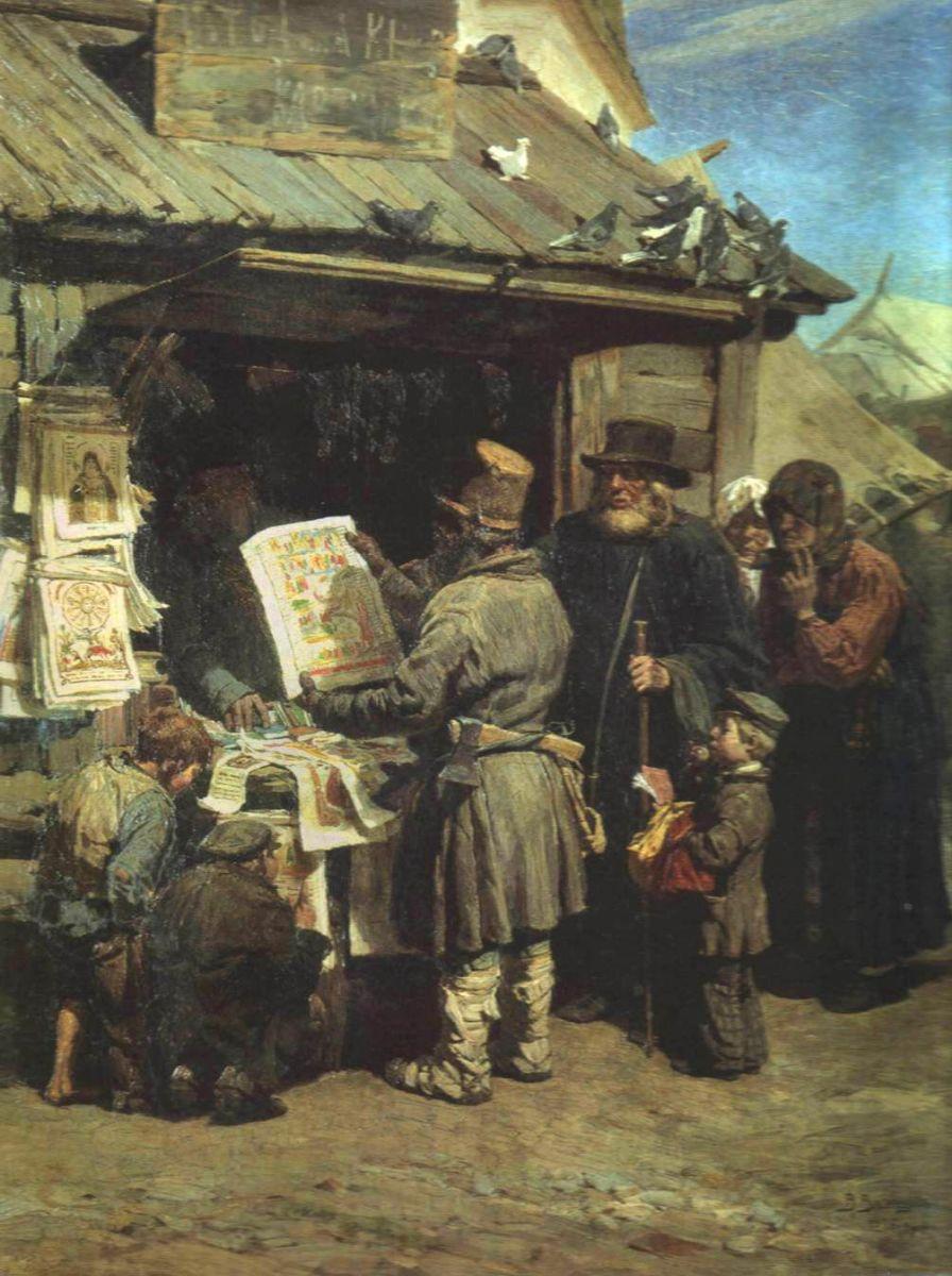 Виктор Васнецов Книжная лавочка 1876