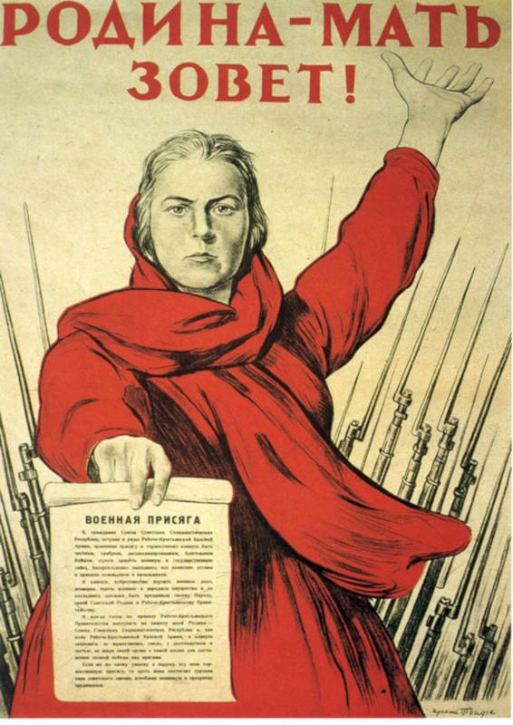 Тоидзе И. Родина-Мать зовет! 1941 г.