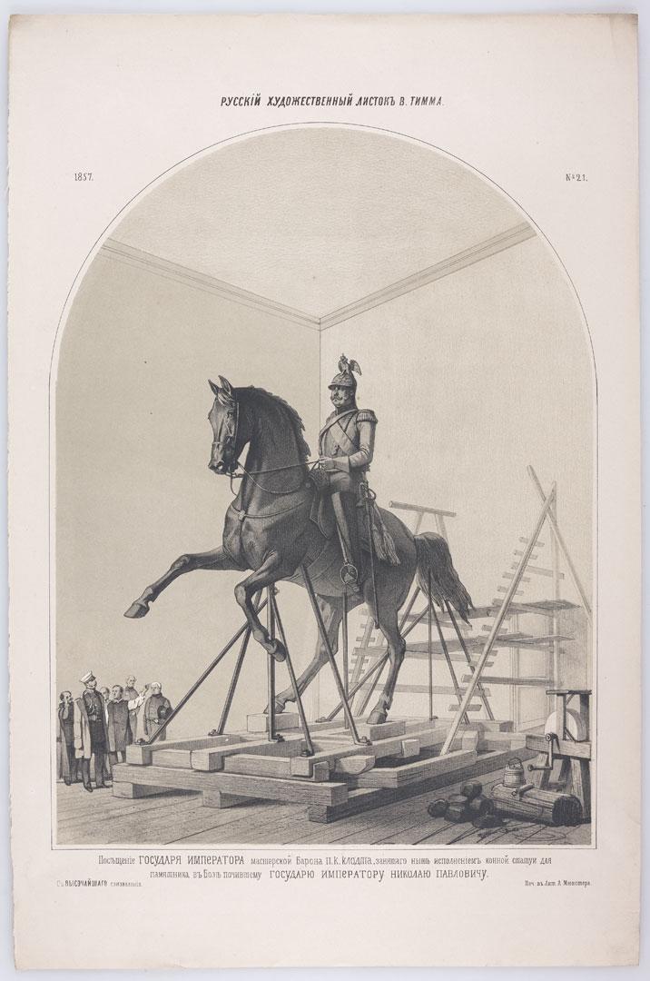 Василий Фёдорович Тимм (1820-1895) Посещение императором Александром II мастерской Клодта при исполнении памятника императору Николаю I 1857 г.