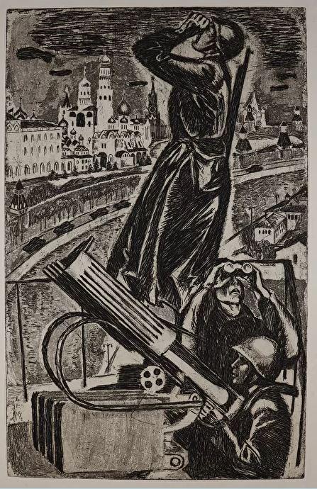 Стражи неба. Из серии «Москва 1941 года». Атланов Ю.М. 1966 г.