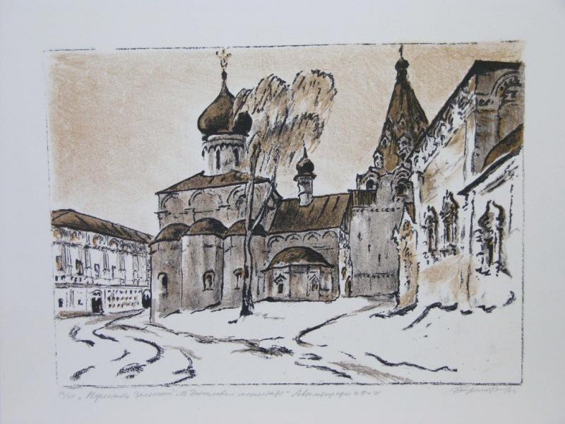 Э.Б. Бернштейн. Переяславль-Залесский. В Даниловом монастыре. 1993