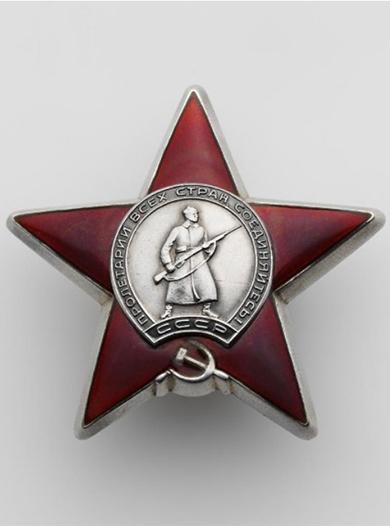 ОРДЕН КРАСНОЙ ЗВЕЗДЫ СССР, Монетный двор, 1940-е гг.