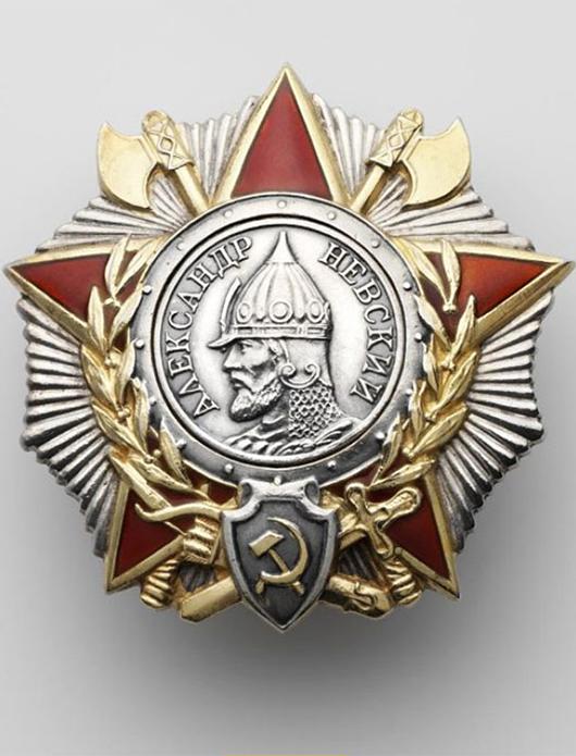 ОРДЕН АЛЕКСАНДРА НЕВСКОГО СССР, Монетный двор, 1943-1945 гг.