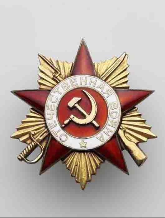 ОРДЕН ОТЕЧЕСТВЕННОЙ ВОЙНЫ I СТЕПЕНИ СССР, Монетный двор, 1942-1945 гг