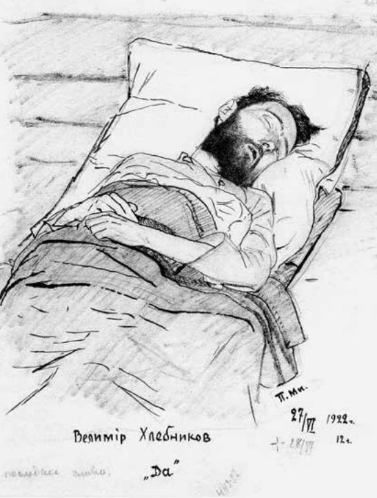 """П.В. Митурич. Больной Велимир Хлебников. «Последнее слово """"Да""""». 27 июня 1922 года, 12 часов. (28 июня — дата смерти поэта.)"""