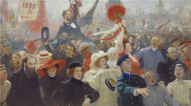 Картина русского художника Ильи Репина Манифестация 17 октября 1905 года в Петербурге.