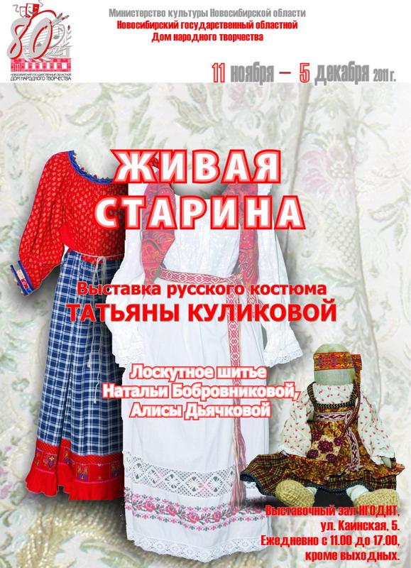 выставка народного костюма Живая старина