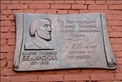 мемориальная доска в московской школе номер 19 имени В.Г.Белинского. Автор - скульптор И.А. Селезнёв