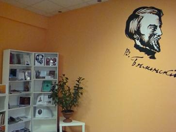 Библиотека имени Белинского В читальном зале