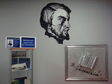 Библиотека им. В.Г. Белинского Фойе