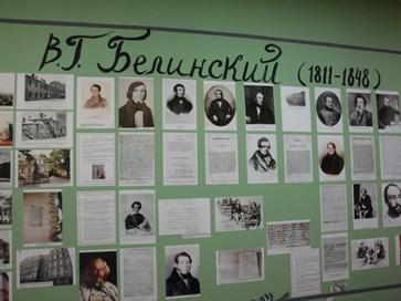 Библиотека им. В.Г. Белинского В мемориальной комнате