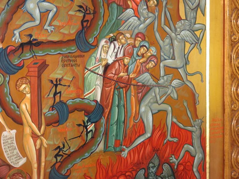 Фрагмент иконы Страшного суда. Раскольники, еретики, сектанты