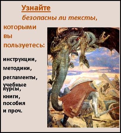 защита от НЛП, контроль безопасности текстов