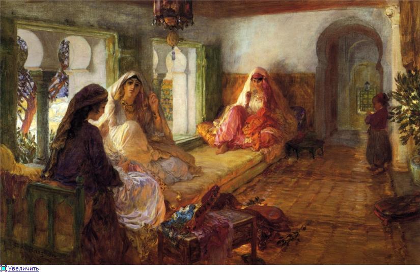 картина художника-ориенталиста Фредерика Артура Бриджмена В серале